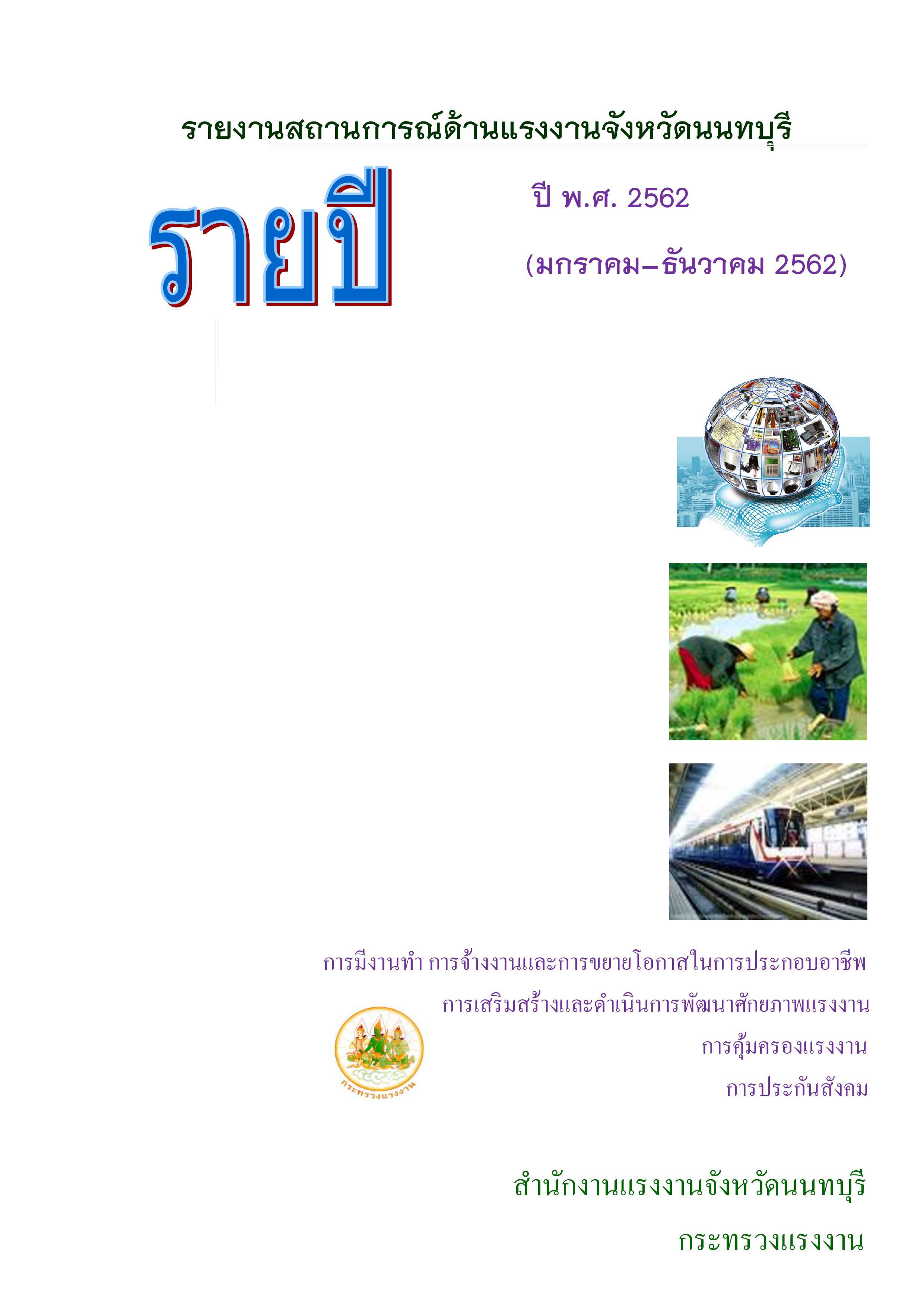 รายงานสถานการณ์ด้านแรงงาน จังหวัดนนทบุรี รายปี พ.ศ. 2562 (มกราคม – ธันวาคม)