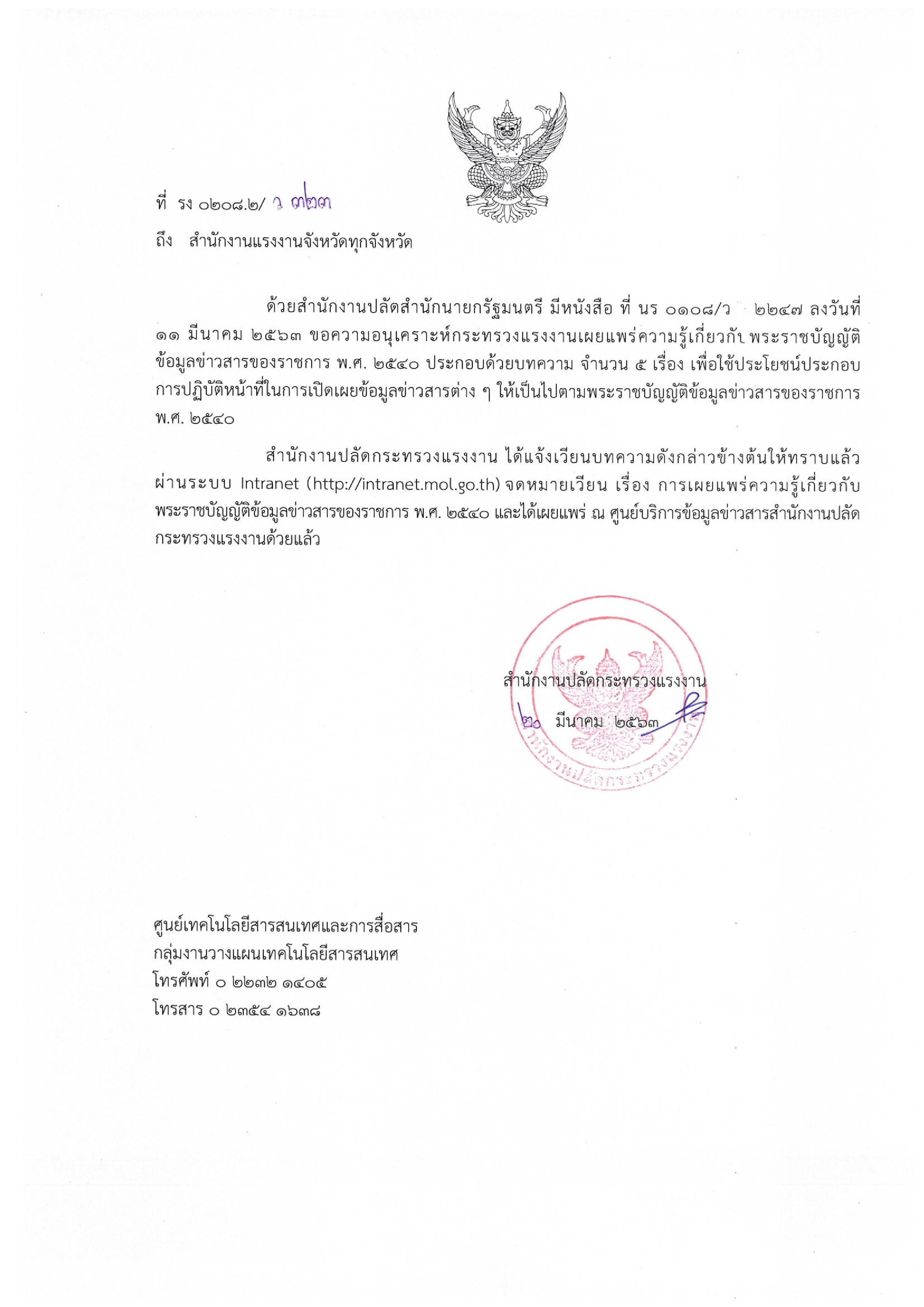 การเผยแพร่ความรู้เกี่ยวกับพระราชบัญญัติข้อมูลข่าวสารของราชการ พ.ศ. 2540 (นร 0108/ว 2247 ลงวันที่ 11 มีนาคม 2563)