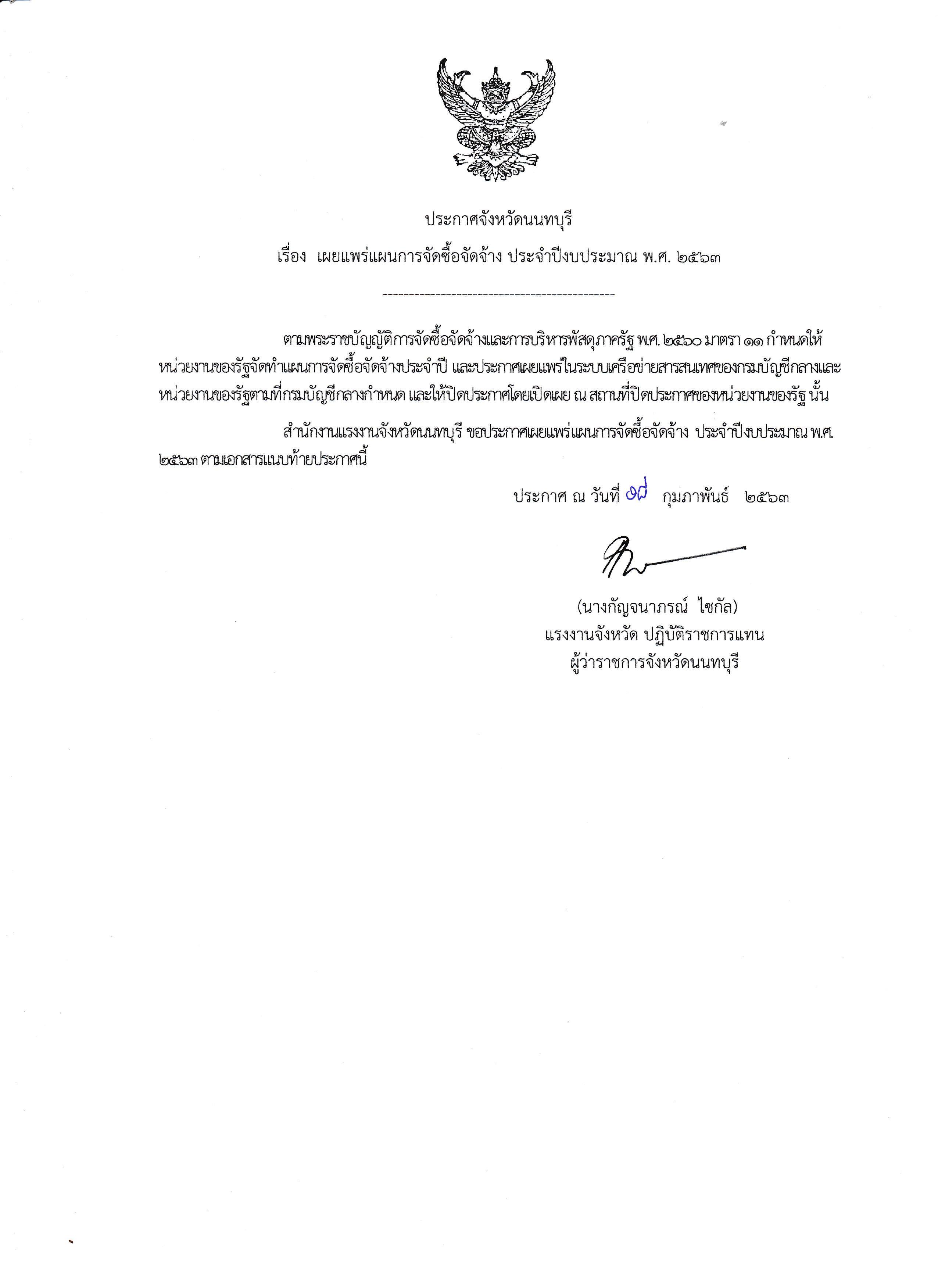 ประกาศจังหวัดนนทบุรี เรื่องเผยแพร่แผนการจัดซื้อจัดจ้าง ประจำปีงบประมาณ พ.ศ.2563
