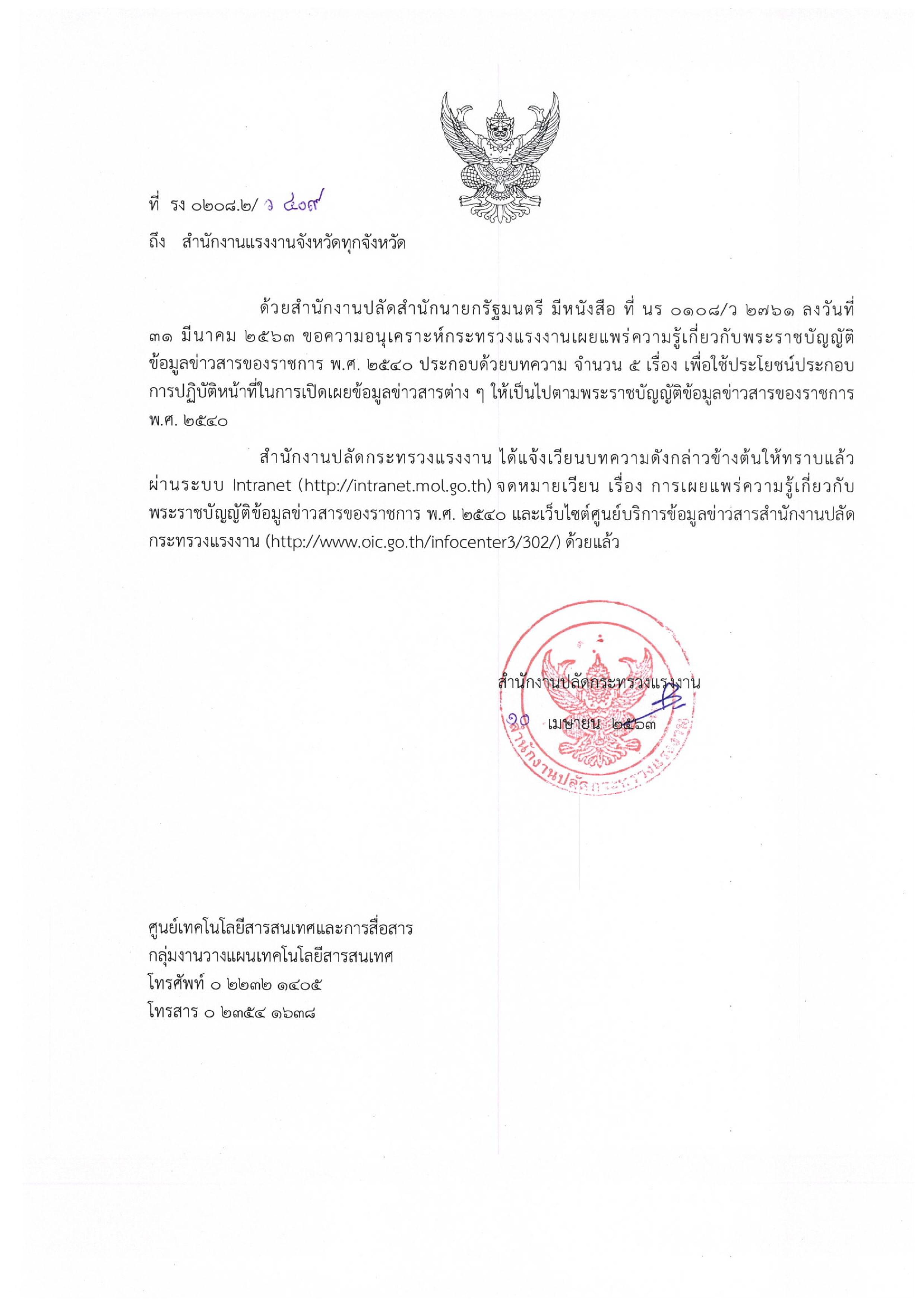 การเผยแพร่ความรู้เกี่ยวกับพระราชบัญญัติข้อมูลข่าวสารของราชการ พ.ศ. 2540 (นร 0108/ว 2761 ลงวันที่ 10 เมษายน 2563)