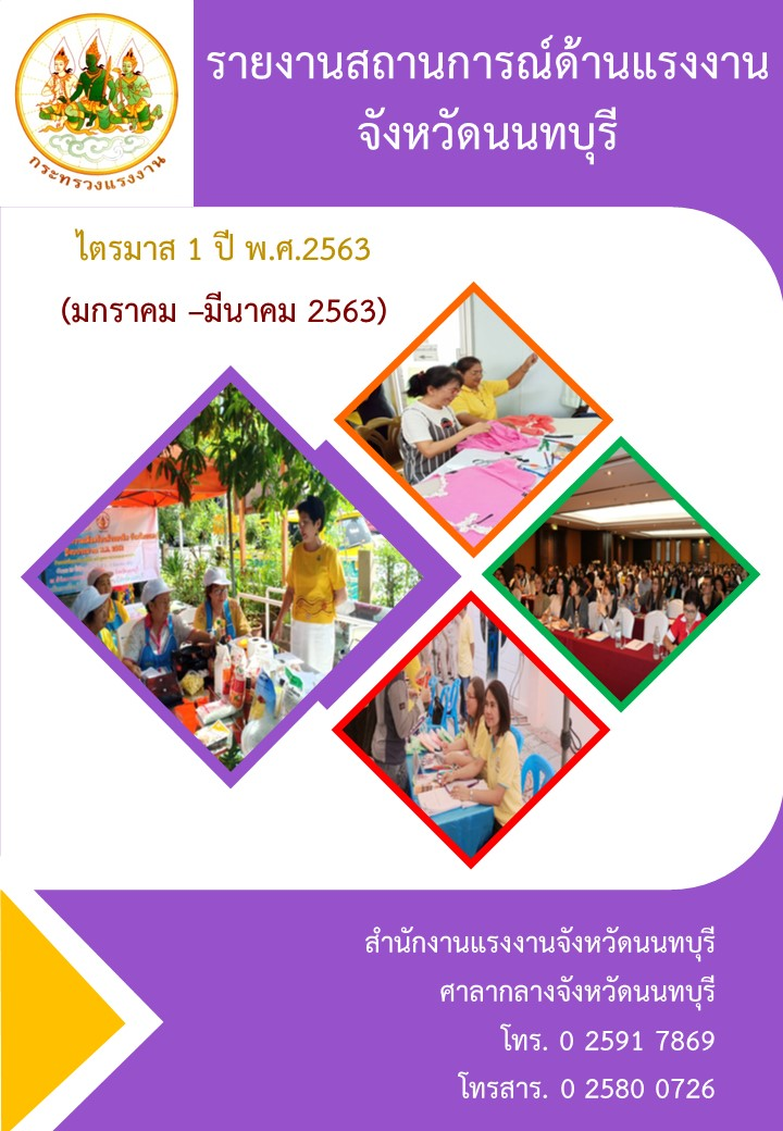 รายงานสถานการณ์ด้านแรงงาน จังหวัดนนทบุรี ไตรมาสที่ 1/2563 (มกราคม – มีนาคม)