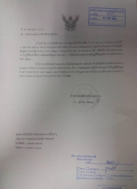 การเผยแพร่ความรู้เกี่ยวกับพระราชบัญญัติข้อมูลข่าวสารของราชการ พ.ศ. 2540 (นร 0108/ว 7661 ลงวันที่ 6 ตุลาคม 2563)