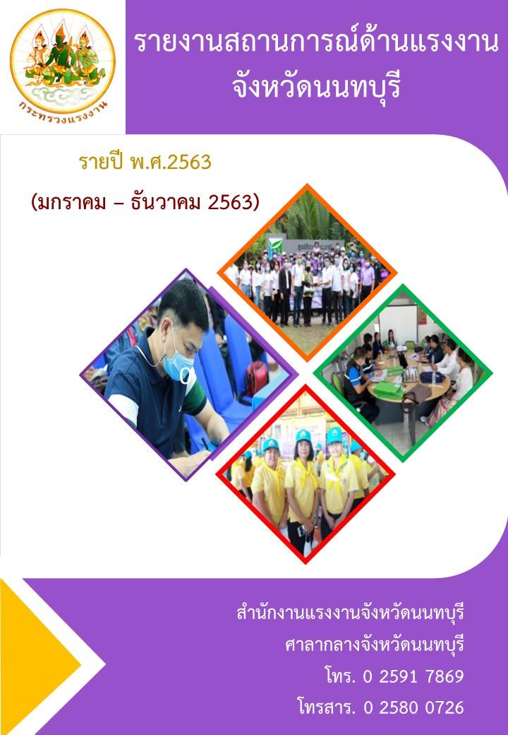 รายงานสถานการณ์ด้านแรงงาน จังหวัดนนทบุรี รายปี 2563 (มกราคม – ธันวาคม 2563)