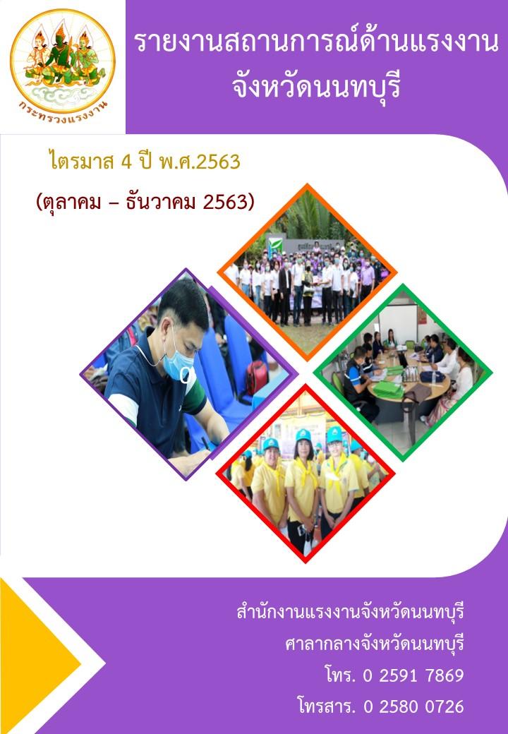 รายงานสถานการณ์ด้านแรงงาน จังหวัดนนทบุรี ไตรมาสที่ 4/2563 (ตุลาคม – ธันวาคม 2563)