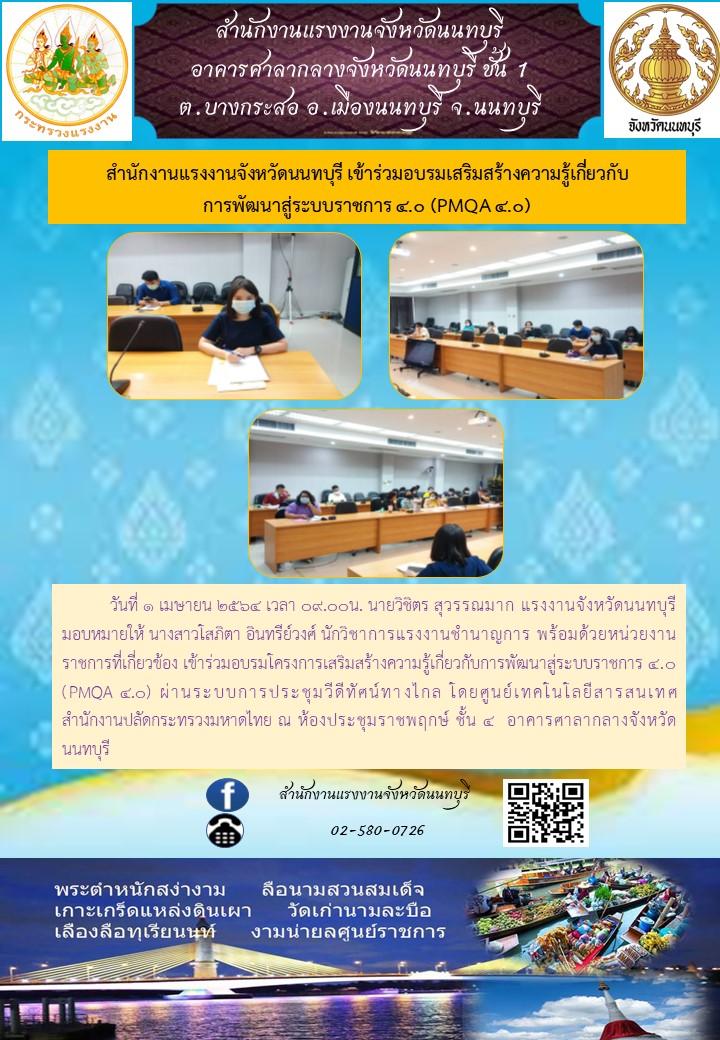 สำนักงานแรงงานจังหวัดนนทบุรี เข้าร่วมอบรมเสริมสร้างความรู้เกี่ยวกับการพัฒนาสู่ระบบราชการ 4.0 (PMQA 4.0)