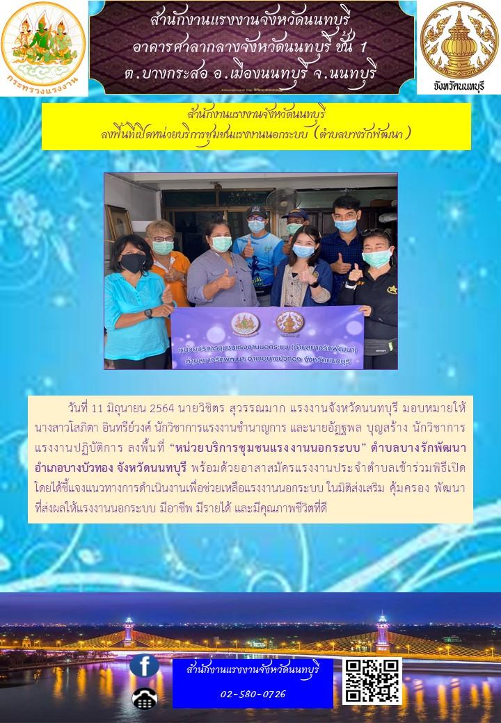 สำนักงานแรงงานจังหวัดนนทบุรี ลงพื้นที่เปิดหน่วยบริการชุมชนแรงงานนอกระบบ (ตำบลบางรักพัฒนา)