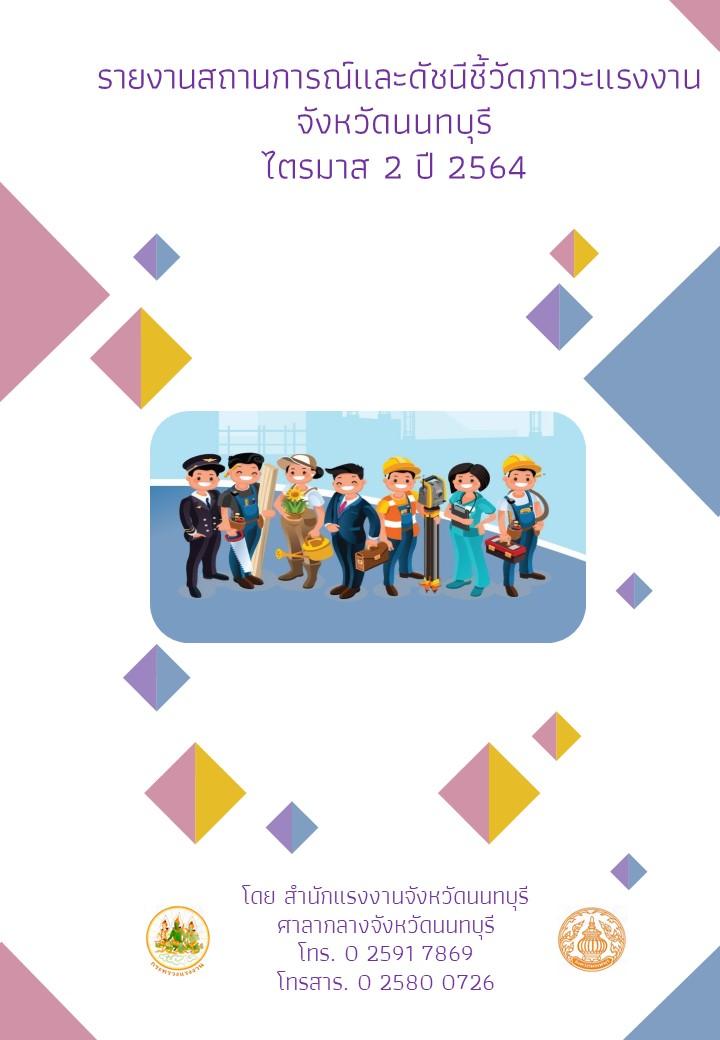 รายงานสถานการณ์ด้านแรงงาน จังหวัดนนทบุรี ไตรมาสที่ 2/2564 (เมษายน – มิถุนายน)