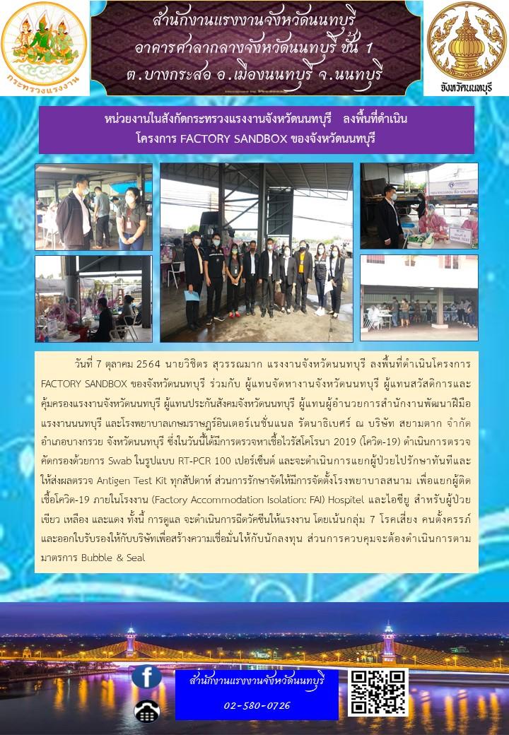 หน่วยงานในสังกัดกระทรวงแรงงานจังหวัดนนทบุรี  ลงพื้นที่ดำเนินโครงการ FACTORY SANDBOX ของจังหวัดนนทบุรี