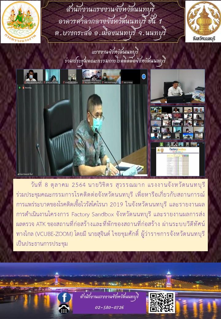 แรงงานจังหวัดนนทบุรี ร่วมประชุมคณะกรรมการโรคติดต่อจังหวัดนนทบุรี